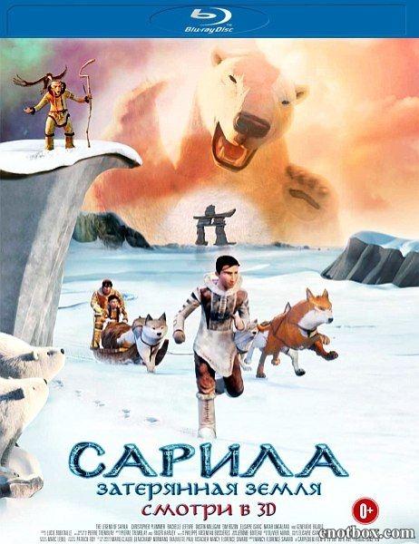 Сарила: Затерянная земля / The legend of Sarila (2013/BDRip/HDRip)