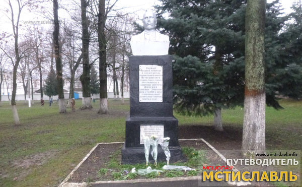 Памятник А.Л. Юрченко