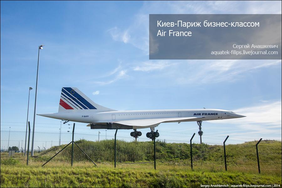 Бизнес-класс Air France