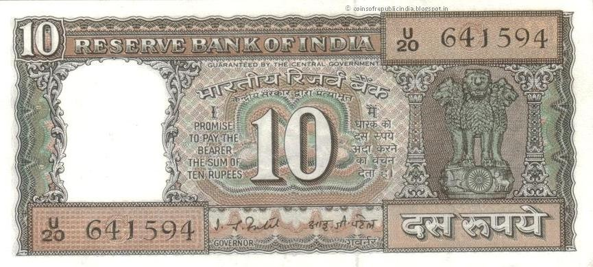 Индия, 10 рупий