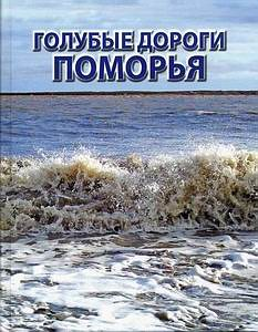 Голубые дороги Поморья.jpg