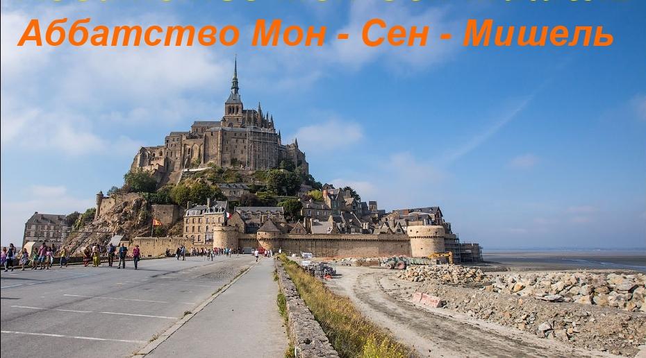 Еще раз об аббатстве Мон - Сен - Мишель