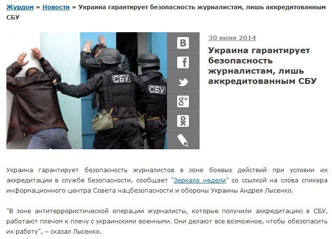 FireShot Screen Capture #028 - 'Украина гарантирует безопасность журналистам, лишь аккредитованным СБУ — ЖурДом — Новости СМИ' - jourdom_ru_news_53422.jpg