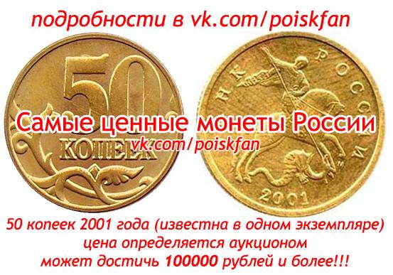Самые ценные монеты России (1999-2003)