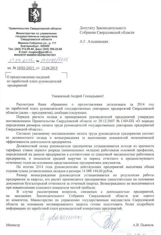 Свердловские власти скрывают доходы директоров государственных предприятий