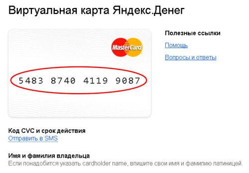 Виртуальная карта яндекс номер телефона
