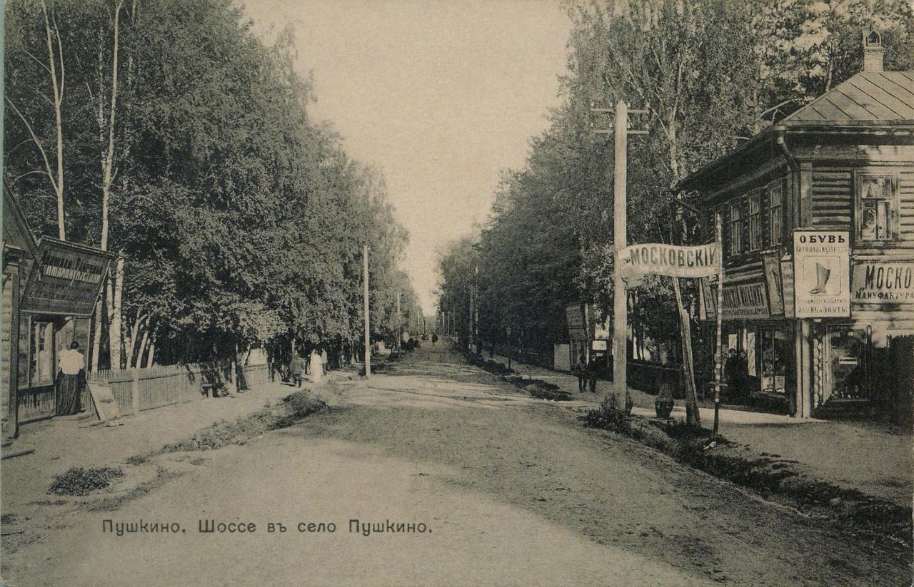 Окрестности Москвы. Пушкино. Шоссе в село Пушкино