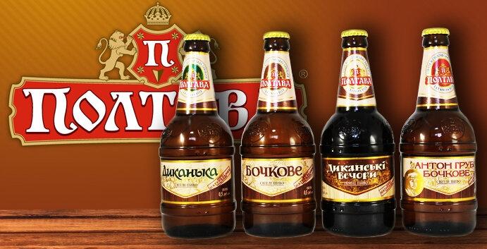 Пиво ТМ «Полтава» теперь выглядит по-новому