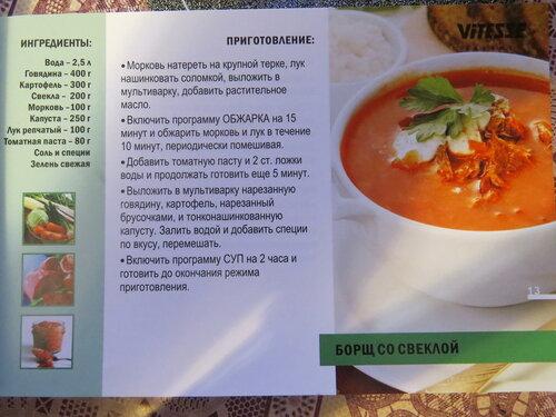 рецепты супов в мультиварке vitesse