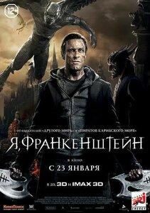 Я, Франкенштейн  I, Frankenstein
