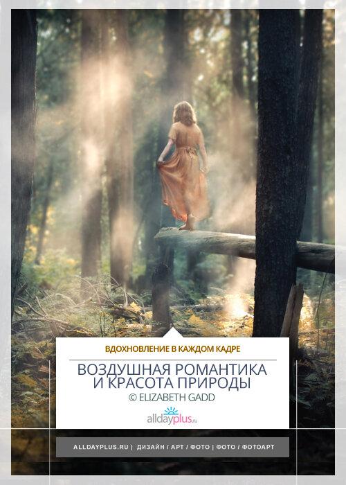 Elizabeth Gadd. Романтические и воздушные сюжеты в красотах канадской природы. 21 фото-красота.