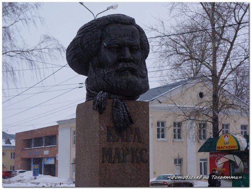 Карл Маркс - бюст в Тольятти