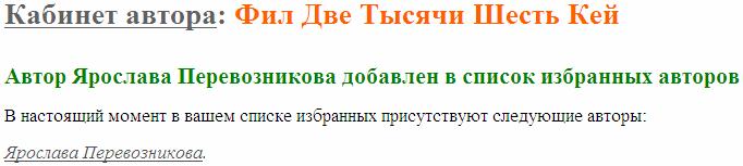 Фил Две Тысячи Шесть Кей / Стихи.ру - национальный сервер современной поэзии