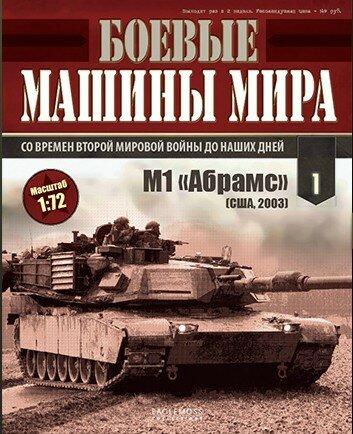Боевые Машины Мира №1 - M1 Абрамс (США, 2003)