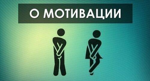 О мотивации...