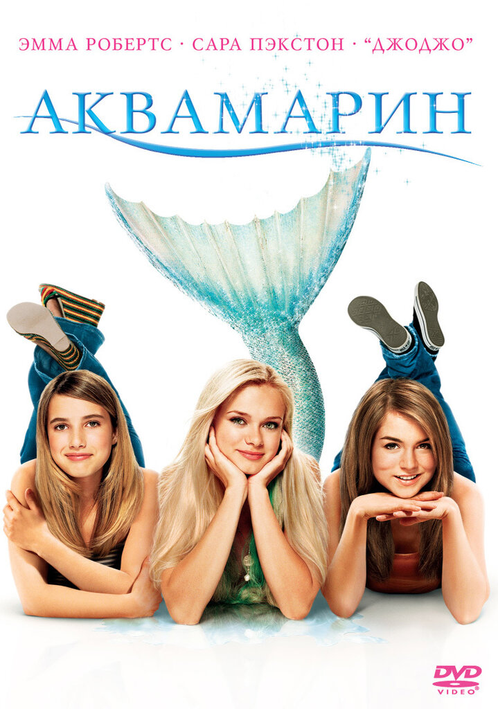 аквамарин фильм