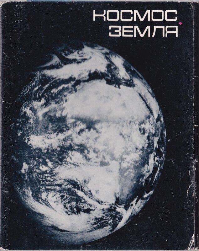 Космос. Земля.