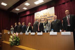 Съезд Профсоюза