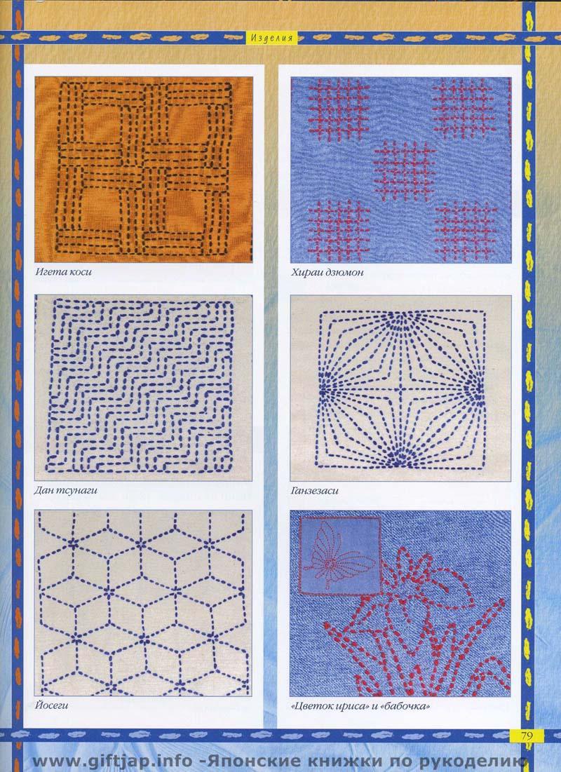 Сашико схемы вышивки 72