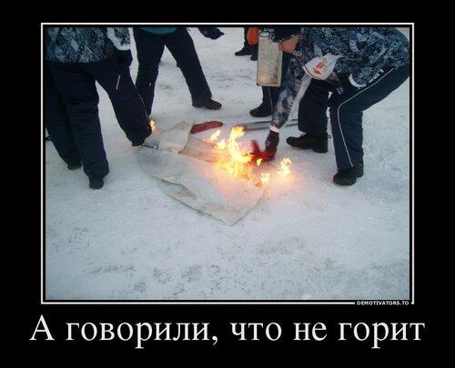 А говорили, что не горит
