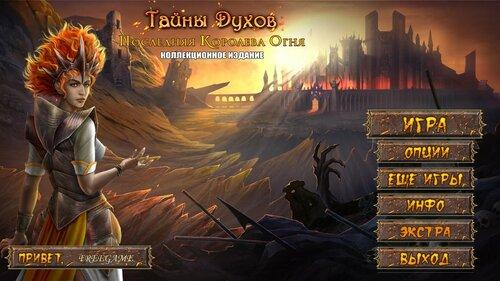 Тайны Духов 10: Последняя Королева Огня. Коллекционное издание | Spirits of Mystery 10: The Last Fire Queen CE (Rus)