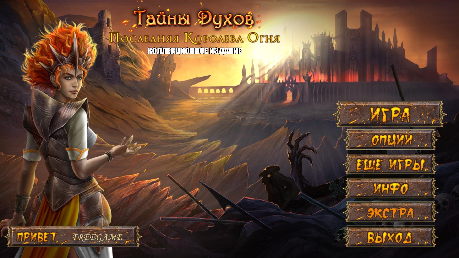 Тайны Духов 10: Последняя Королева Огня. Коллекционное издание   Spirits of Mystery 10: The Last Fire Queen CE (Rus)