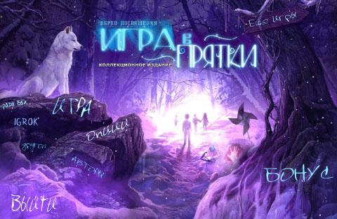 Обряд посвящения 3. Игра в прятки. Коллекционное издание   Rite of Passage 3: Hide and Seek CE (Rus)