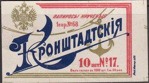 Этикетка от папирос  Кронштадтские.jpg