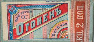 Этикетка от папирос  Огонёк