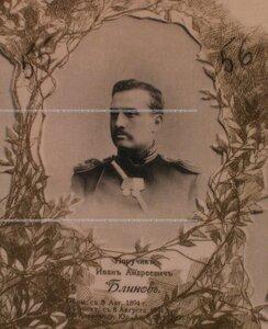Поручик Иван Андреевич Блинов. Портрет.