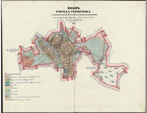 План города Серпухова