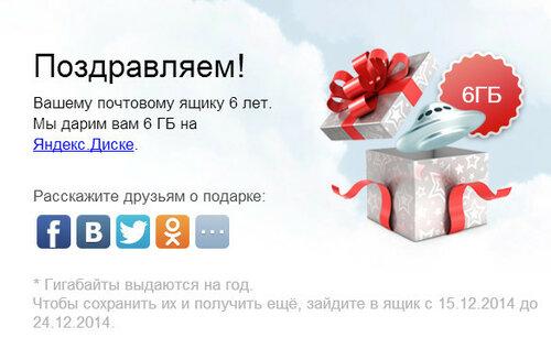 Яндекс диск 200 гб в подарок 52