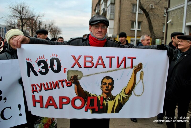 пикет ЛЭО луганск