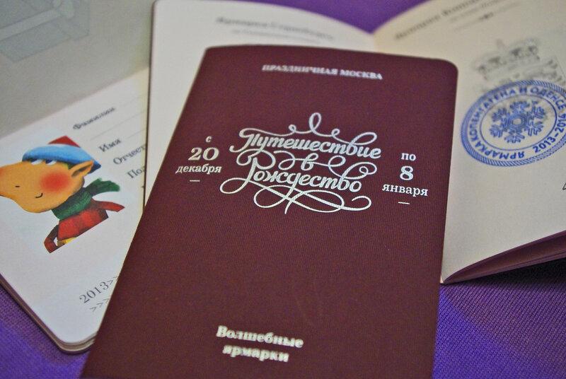 Паспорт Рождественского Путешественника