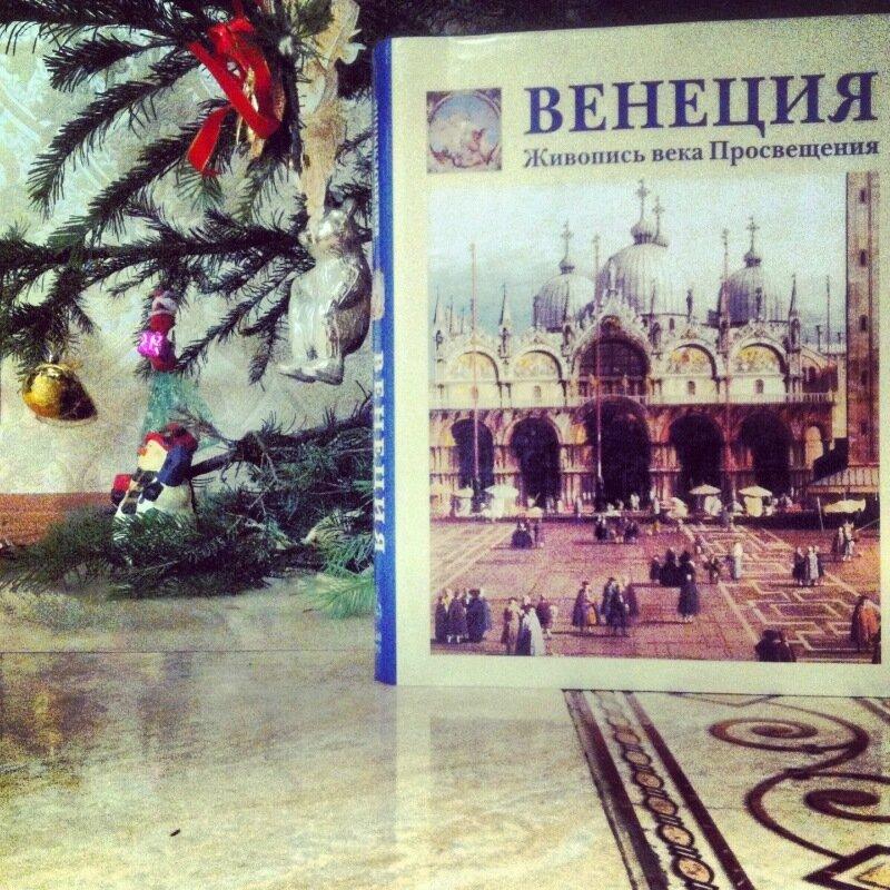 Венецианская живопись под новогодней елкой