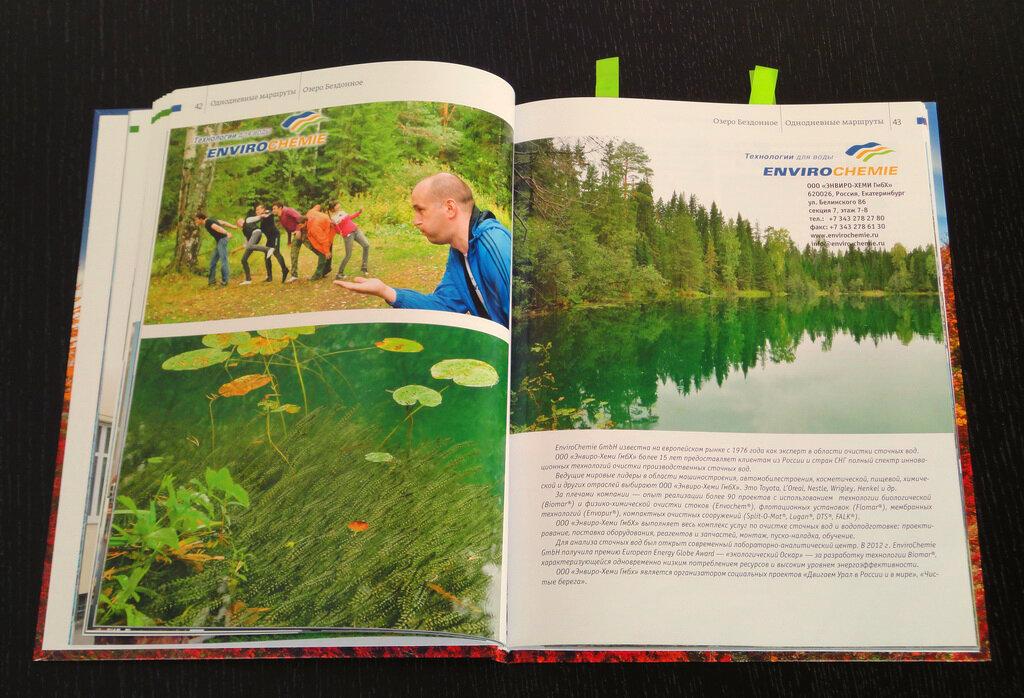 """Фототрюк """"Ветер, ты могуч"""" описан в статье о поездке к озеру Бездонное. Та фотография получена на Nikon D5100 KIT 18-55, а """"изумрудная вода"""" - на ту же тушку, но с тревел-зумом Sigma 18-250mm."""