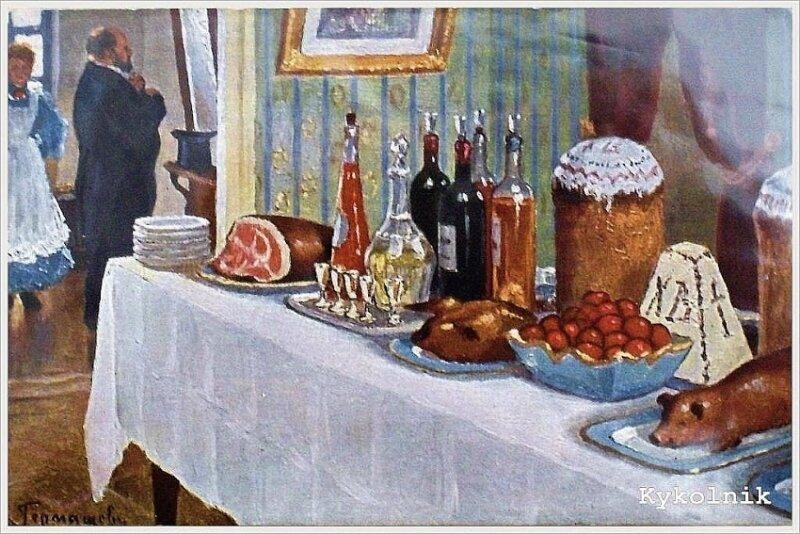 Михаил Маркианович Гермашев (Бубело) (13 августа 1867, Волчанск, Харьковская губерния―1930, Париж) Пасхальный стол.
