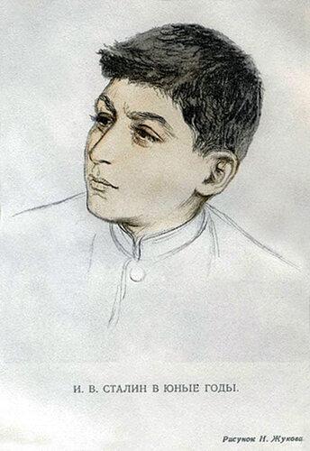 Жуков. Сталин в юные годы