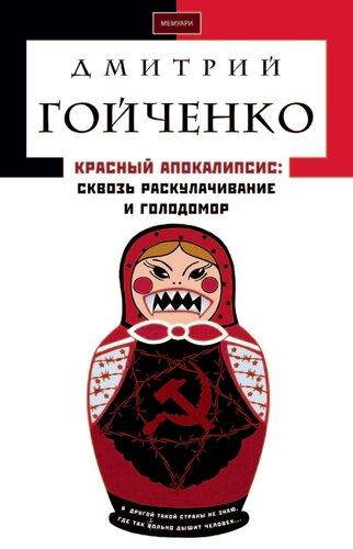 Гойченко Д. Д. Красный апокалипсис: сквозь раскулачивание и голодомор