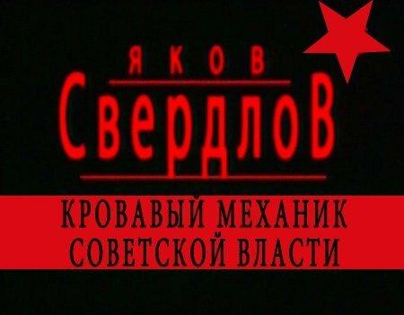 Яков Свердлов. Кровавый механик советской власти