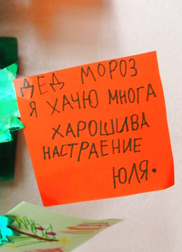 Новогоднее письмо Деду Морозу на Ёлочке Желаний