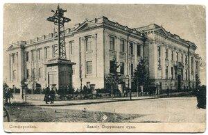 Здание Окружного суда