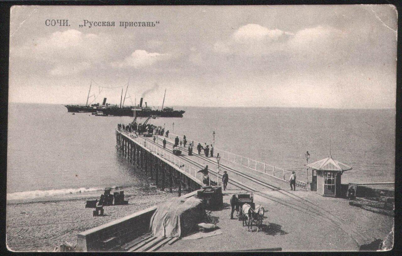 «Русская пристань»