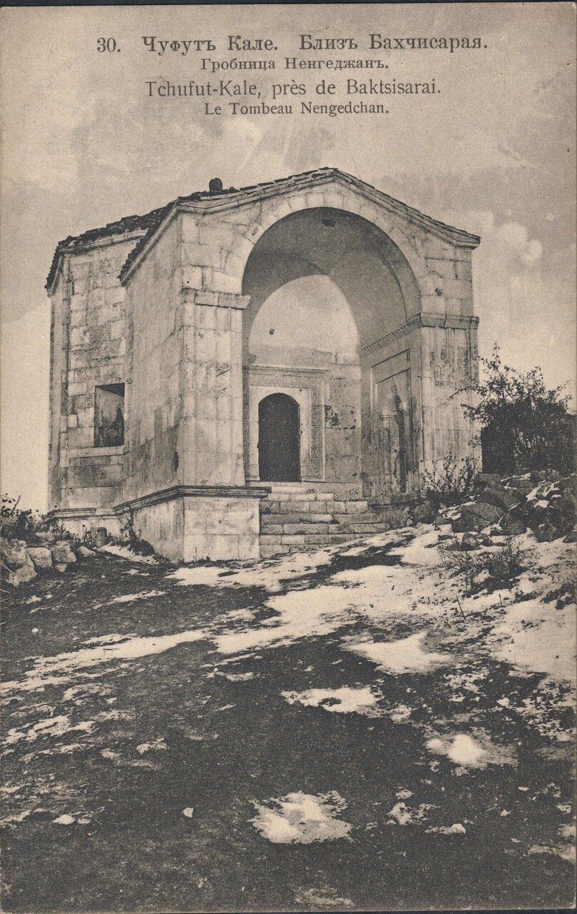 Чуфут Кале близ Бахчисарая. Гробница Ненгеджан.