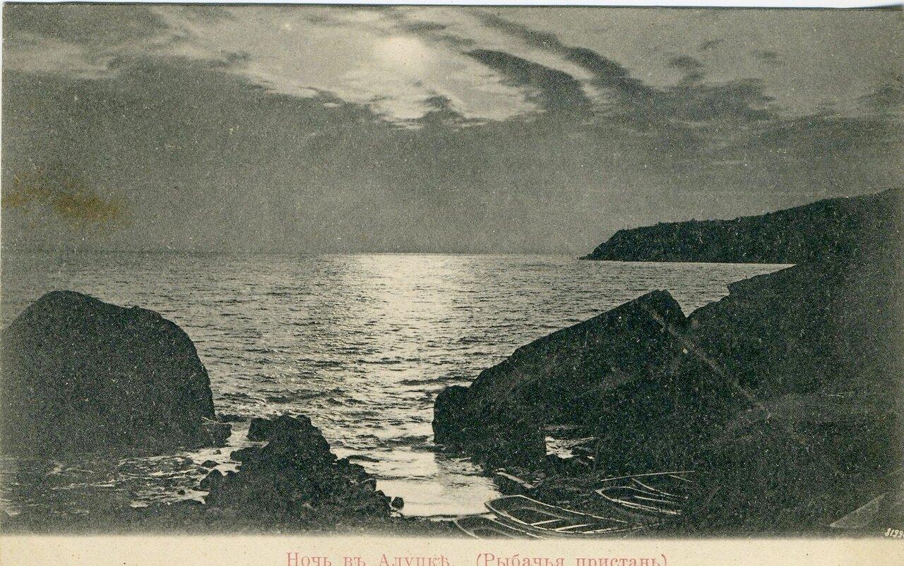 Ночь в Алупке (Рыбачья пристань)
