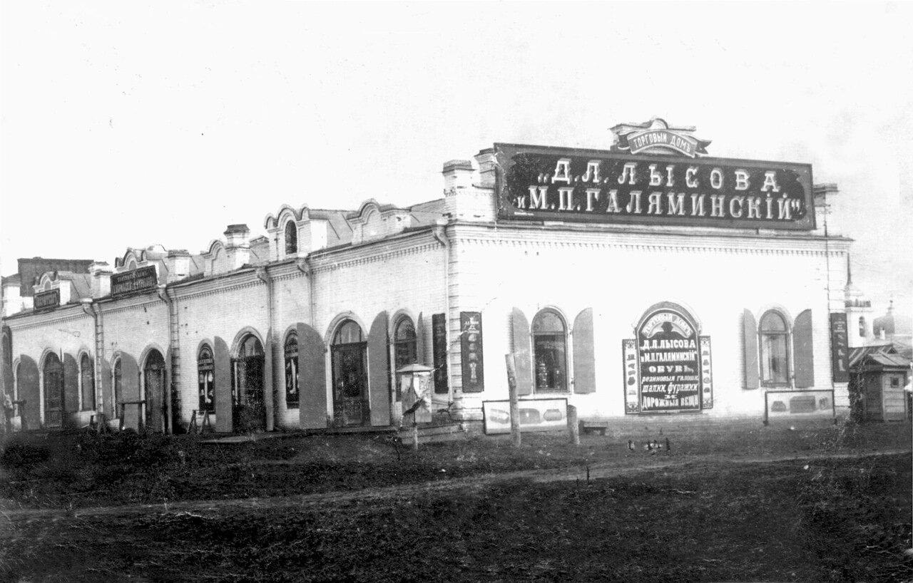Торговый дом Д.Л. Лысова и М.П. Галяминский