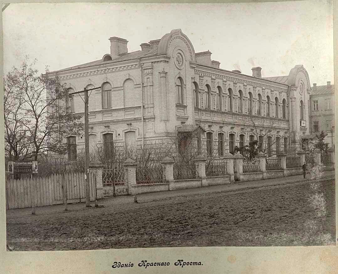 Здание Красного Креста