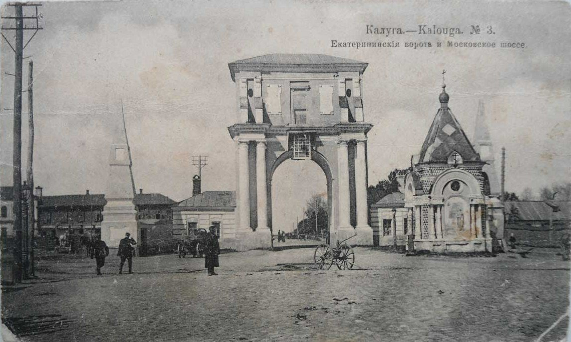 Екатерининские ворота и Московское шоссе