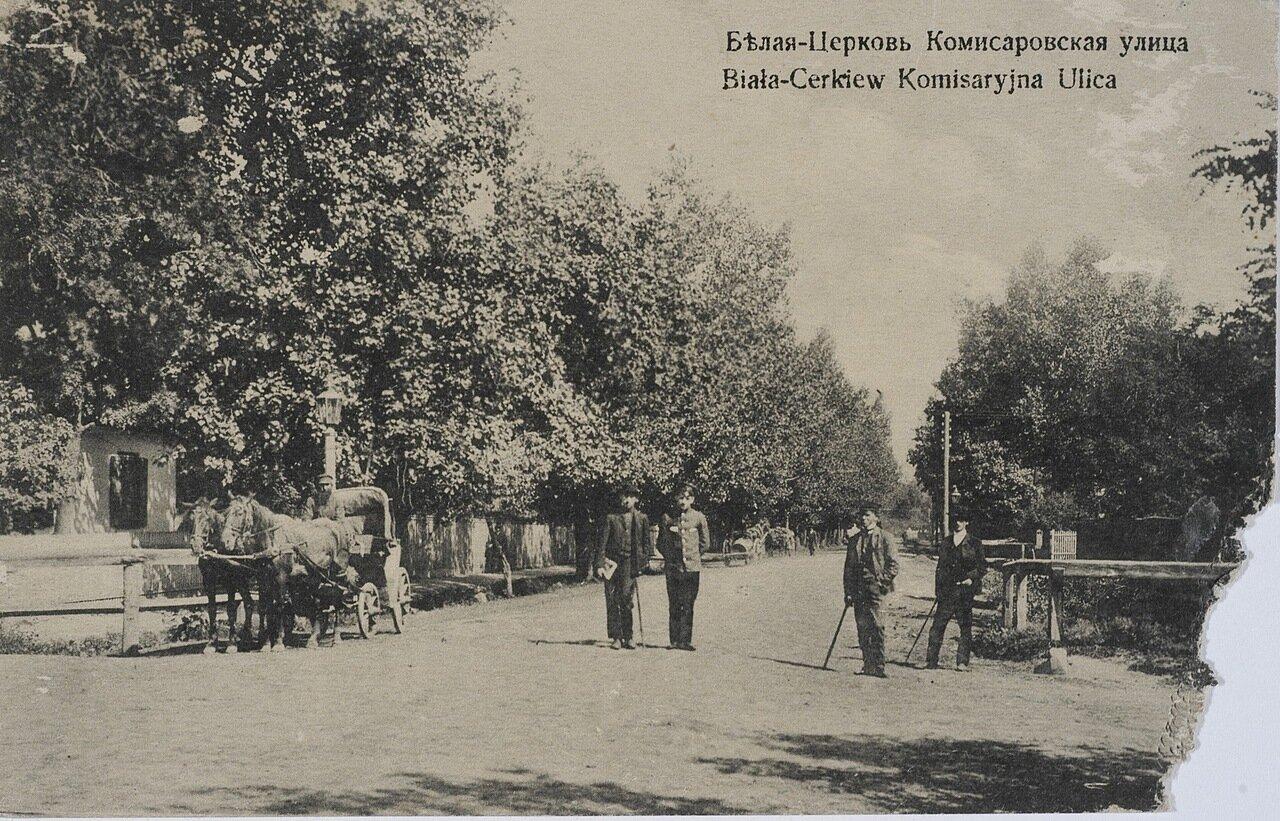 Комисаровская улица