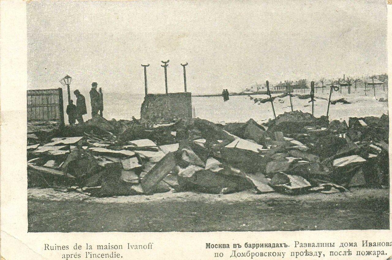 Москва в баррикадах. Развалины дома Иванова по Домбровскому проезду после пожара